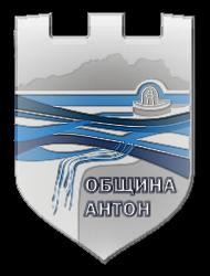 Община Антон